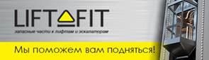 «Лифт-Фит» – молодая, динамичная компания, и для нас присутствие на таком представительном форуме как «Лифт Экспо Россия 2013»