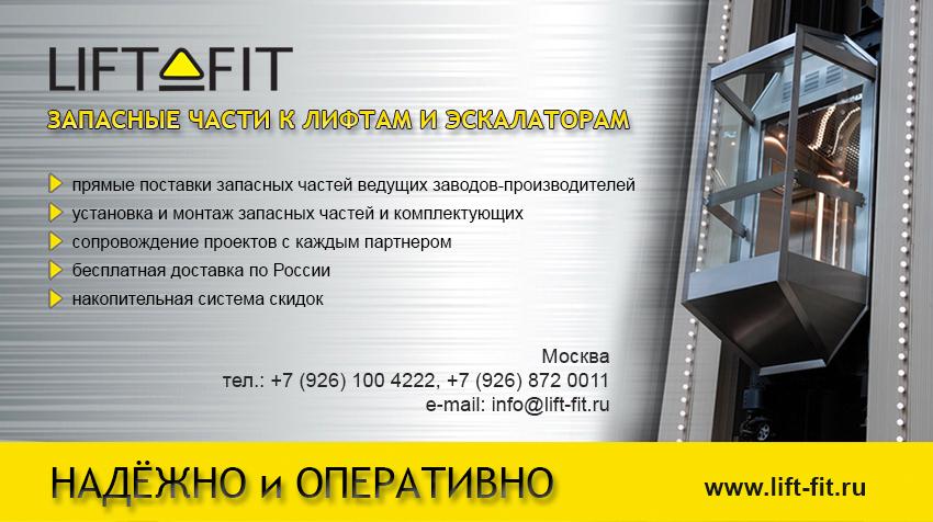Первый опыт участия в выставке показал, что «Лифт-Фит» нашла свое место на рынке поставщиков лифтового оборудования